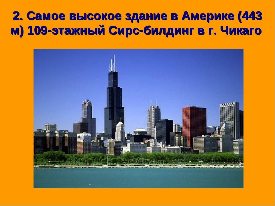 2. Самое высокое здание в Америке (443 м) 109-этажный Сирс-билдинг в г. Чикаго