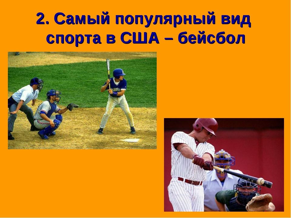 2. Самый популярный вид спорта в США – бейсбол