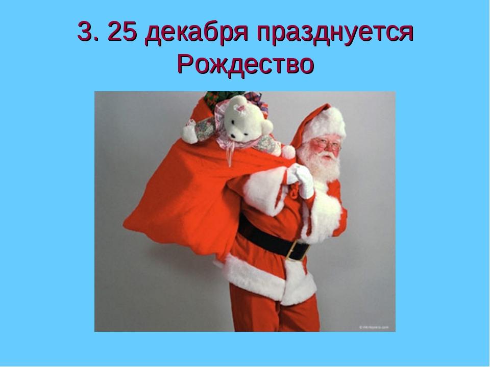 3. 25 декабря празднуется Рождество