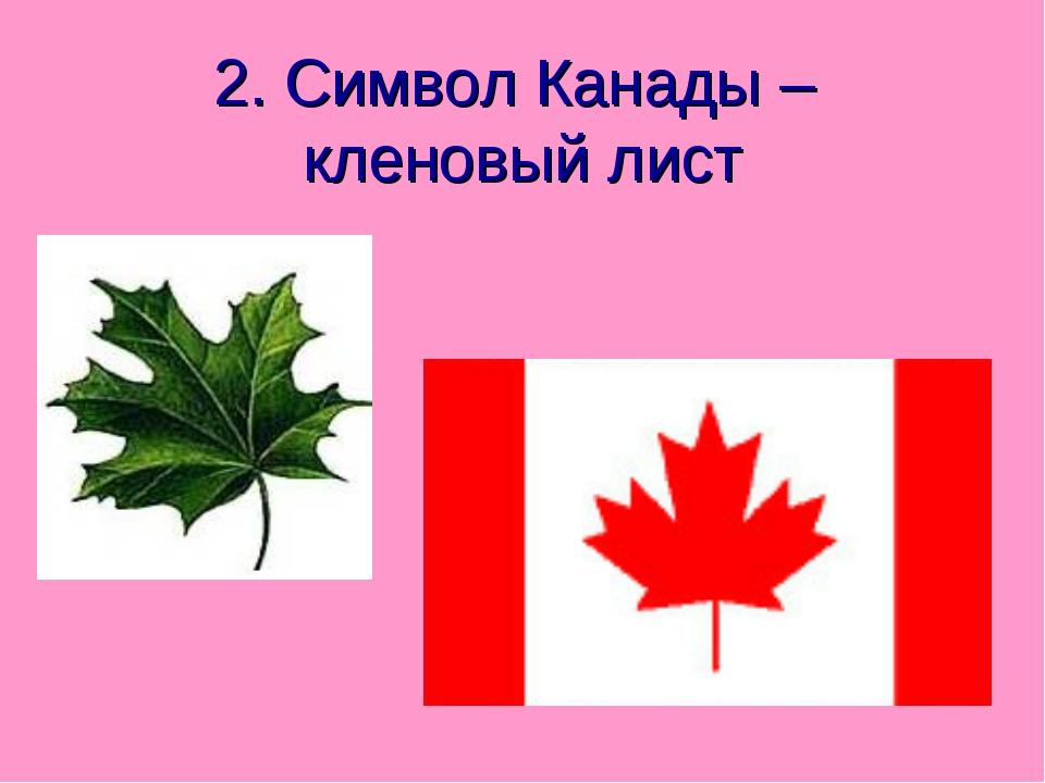 2. Символ Канады – кленовый лист