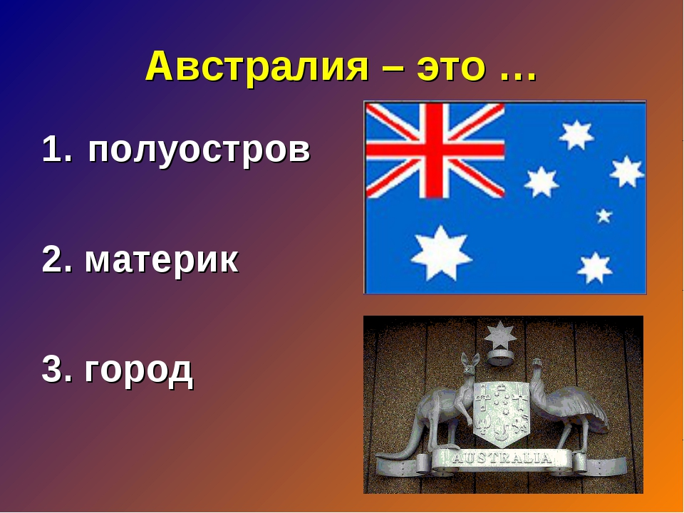 Австралия – это … полуостров 2. материк 3. город