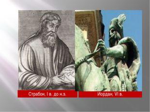 Иордан, VI в. Страбон, I в. до н.э.