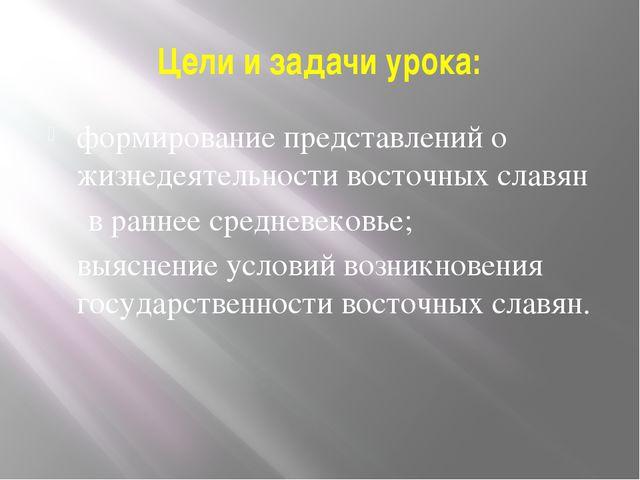 Цели и задачи урока: формирование представлений о жизнедеятельности восточных...