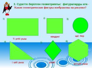 3. Суретте берілген геометриялық фигураларды ата - Какие геометрические фигур