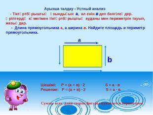 а b Ауызша талдау - Устный анализ - Тіктөртбұрыштың ұзындығын а, ал енін в де