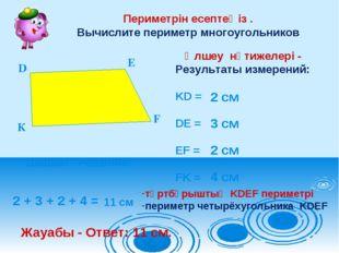Периметрін есептеңіз . Вычислите периметр многоугольников Өлшеу нәтижелері -