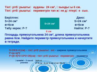 Тіктөртбұрыштың ауданы 24 см², ұзындығы 6 см. Тіктөртбұрыштың периметрін тап