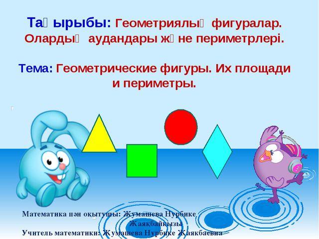 Тақырыбы: Геометриялық фигуралар. Олардың аудандары және периметрлері. Тема:...
