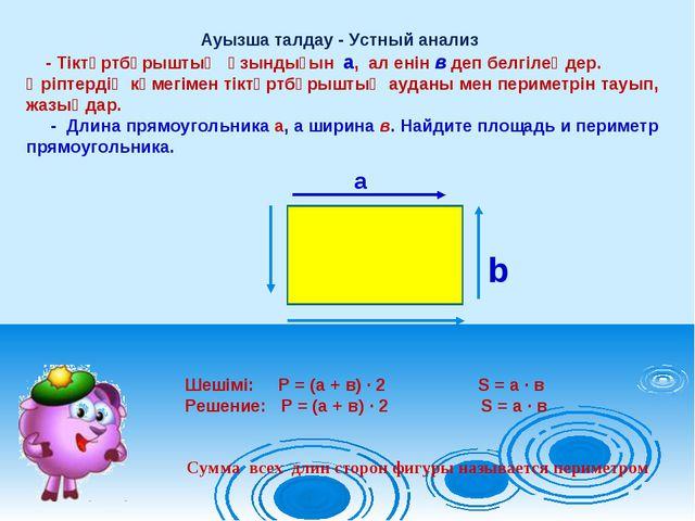 а b Ауызша талдау - Устный анализ - Тіктөртбұрыштың ұзындығын а, ал енін в де...