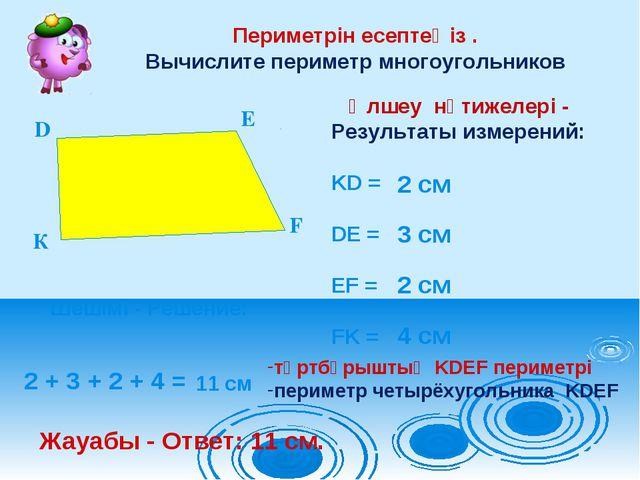 Периметрін есептеңіз . Вычислите периметр многоугольников Өлшеу нәтижелері -...