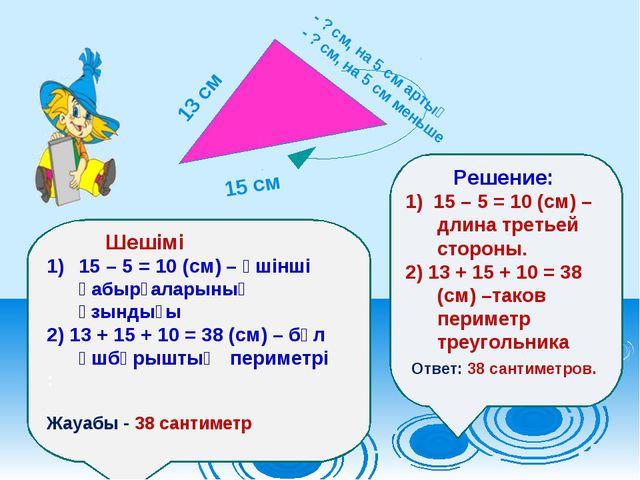 13 см 15 см - ? см, на 5 см артық - ? см, на 5 см меньше Решение: 1) 15 – 5 =...
