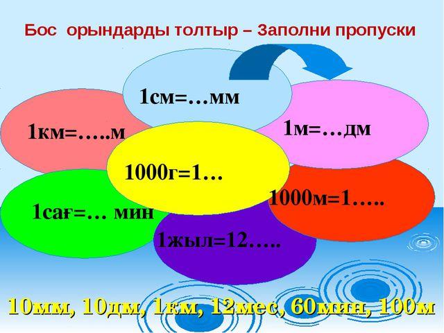 Бос орындарды толтыр – Заполни пропуски 10мм, 10дм, 1км, 12мес, 60мин, 100м