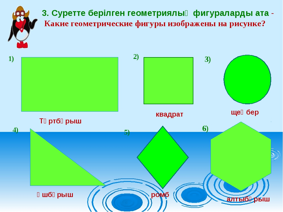 3. Суретте берілген геометриялық фигураларды ата - Какие геометрические фигур...