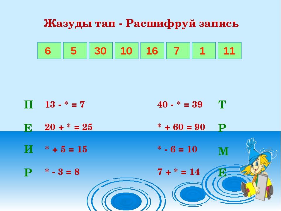 Жазуды тап - Расшифруй запись 13 - * = 740 - * = 39 20 + * = 25* + 60 =...