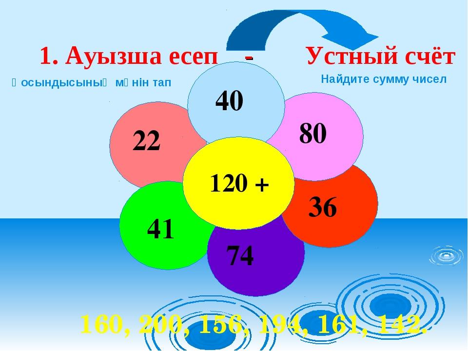 1. Ауызша есеп - Устный счёт 160, 200, 156, 194, 161, 142. Қосындысының мәнін...