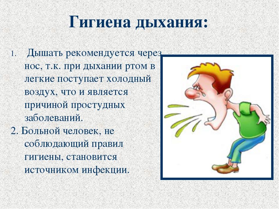 Дышать рекомендуется через нос, т.к. при дыхании ртом в легкие поступает хол...