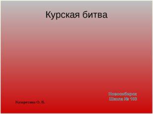 Курская битва Казаретина О. В.