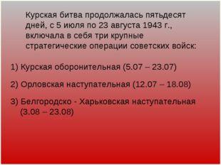 Курская битва продолжалась пятьдесят дней, с 5 июля по 23 августа 1943 г., вк