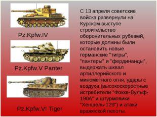 С 13 апреля советские войска развернули на Курском выступе строительство обор