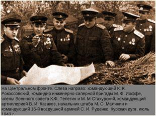 На Центральном фронте. Слева направо: командующий К. К. Рокоссовский, команди