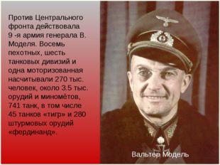Вальтер Модель Против Центрального фронта действовала 9 -я армия генерала В.