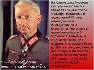 На южном фасе Курского выступа наступала 4-я танковая армия и группа «К