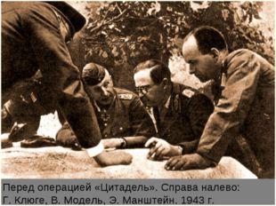 Перед операцией «Цитадель». Справа налево: Г. Клюге, В. Модель, Э. Манштейн.