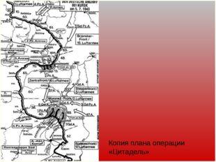 Копия плана операции «Цитадель»