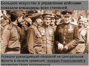 Большое искусство в управление войсками показали командиры всех степеней. Усп
