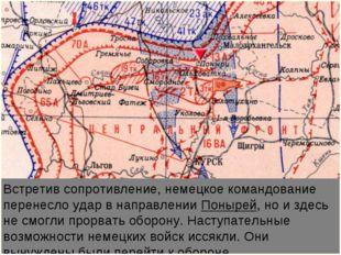 Встретив сопротивление, немецкое командование перенесло удар в направлении По