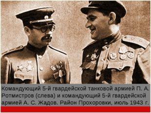 Командующий 5-й гвардейской танковой армией П. А. Ротмистров (слева) и команд