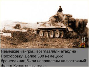Немецкие «тигры» возглавляли атаку на Прохоровку. Более 500 немецких бронееди