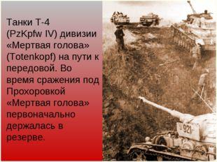 Танки Т-4 (PzKpfw IV) дивизии «Мертвая голова» (Totenkopf) на пути к передово