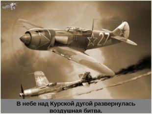 В небе над Курской дугой развернулась воздушная битва.