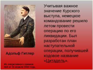 Учитывая важное значение Курского выступа, немецкое командование решило летом