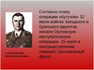 Согласно плану операции «Кутузов» 12 июля войска Западного и Брянского фронто