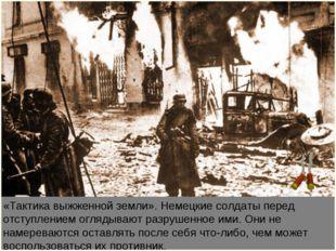 «Тактика выжженной земли». Немецкие солдаты перед отступлением оглядывают раз