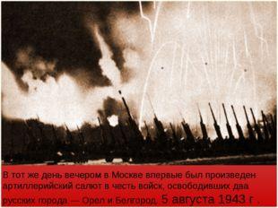 В тот же день вечером в Москве впервые был произведен артиллерийский салют в