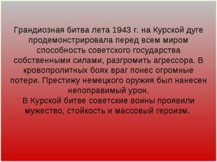 Грандиозная битва лета 1943 г. на Курской дуге продемонстрировала перед всем