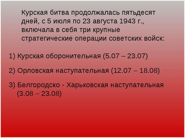 Курская битва продолжалась пятьдесят дней, с 5 июля по 23 августа 1943 г., вк...