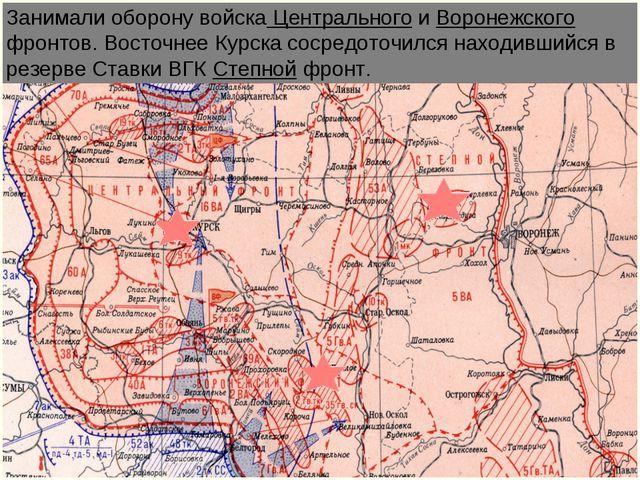 Занимали оборону войска Центрального и Воронежского фронтов. Восточнее Курска...