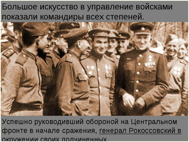 Большое искусство в управление войсками показали командиры всех степеней. Усп...