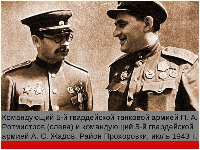 Командующий 5-й гвардейской танковой армией П. А. Ротмистров (слева) и команд...