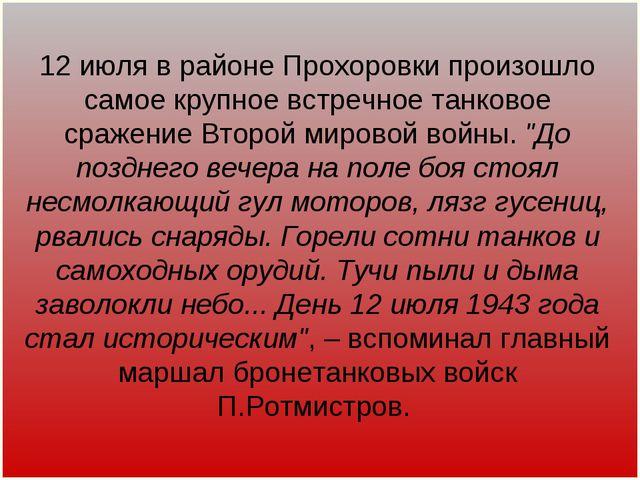 12 июля в районе Прохоровки произошло самое крупное встречное танковое сражен...