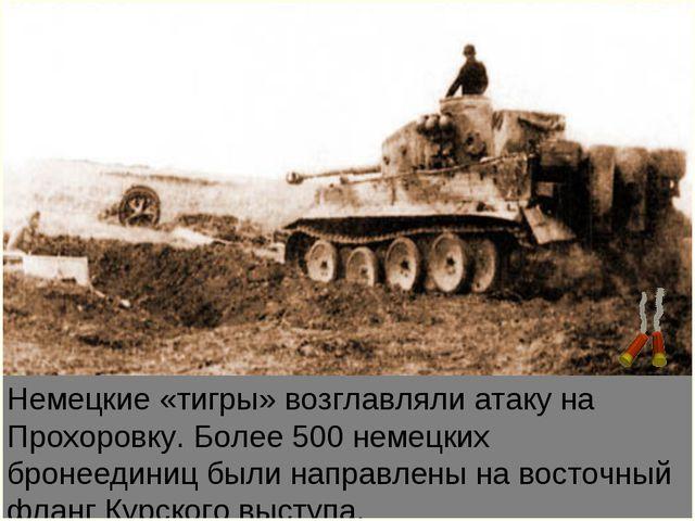 Немецкие «тигры» возглавляли атаку на Прохоровку. Более 500 немецких бронееди...