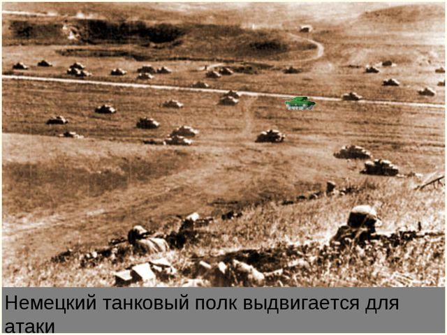 Немецкий танковый полк выдвигается для атаки