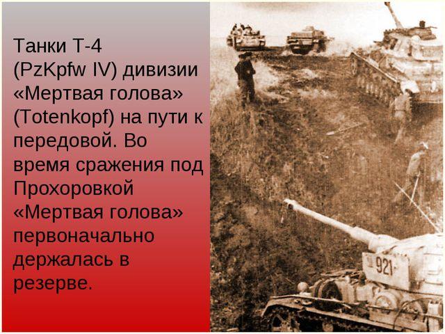 Танки Т-4 (PzKpfw IV) дивизии «Мертвая голова» (Totenkopf) на пути к передово...
