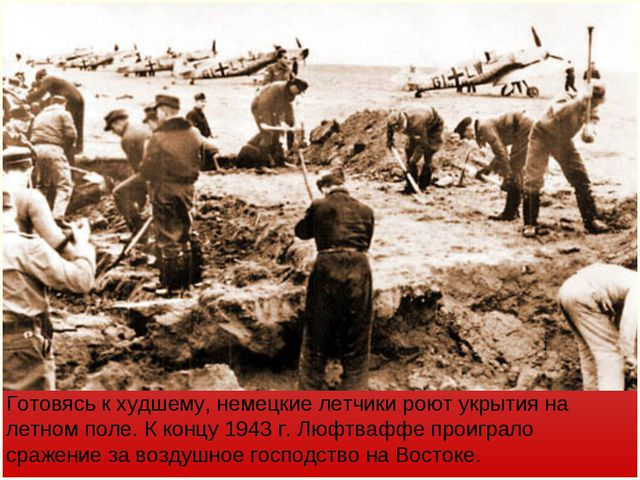 Готовясь к худшему, немецкие летчики роют укрытия на летном поле. К концу 194...