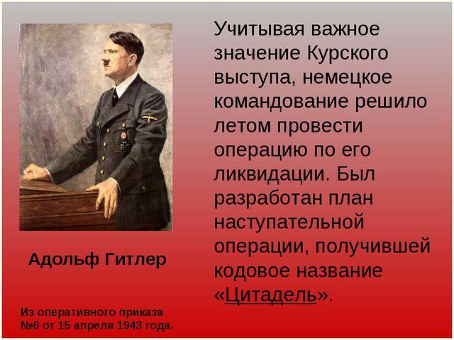 Учитывая важное значение Курского выступа, немецкое командование решило летом...