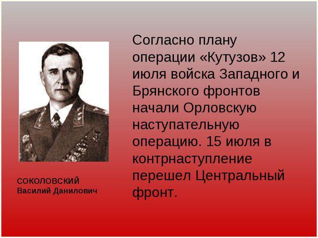 Согласно плану операции «Кутузов» 12 июля войска Западного и Брянского фронто...